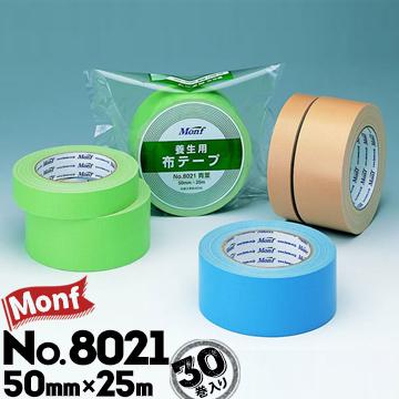 古藤工業 MONF No.8021 養生用布粘着テープ50mm×25m30巻キャメル/青葉/水色一般住宅、ビルの塗装養生及びマスキング用
