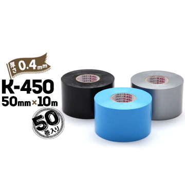 古藤 furuto 防食テープ K-450自己融着性厚さ 0.4mm50mm×10m50巻ブラック/ライトブルー/シルバーグレー水道 ガス 油 一般用工業配管防食 電食防止