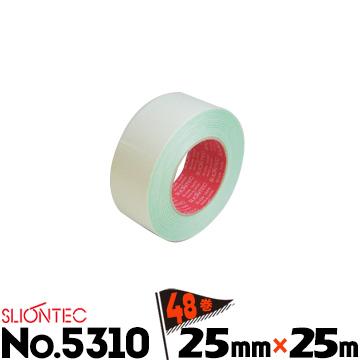 スリオンテック 布両面テープNo.531025mm×25m48巻日立マクセル Sliontec布両面粘着テープ カーペット固定用 粗面になじむ