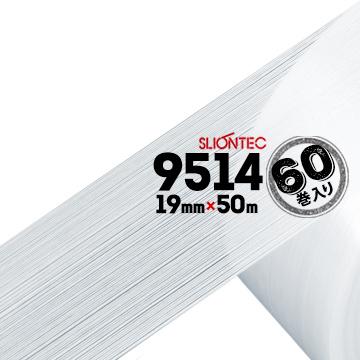 マクセル スリオンテック フィラメンテープNo.951419mm×50m60巻縦方向にガラス糸、樹脂糸を配して強靭な基材 コイルの端末止めに