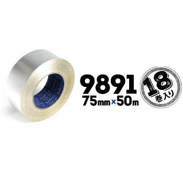 マクセル スリオンテックNo.9891アルミポリエチレンネットテープ ツヤなし75mm×50m18巻断熱パイプのジョイント目地シール 空調ダクトのジョイント目地シール