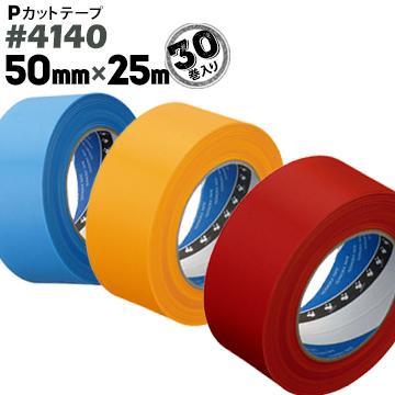 寺岡製作所 TERAOKA Pカットテープ No.4140赤 / 青 / 黄50mm×25m30巻強粘着 養生テープ