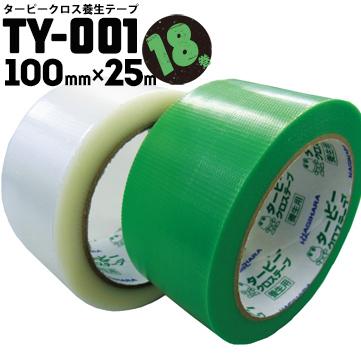 萩原工業 ターピークロステープ TY-001養生用テープグリーン/ナチュラル100mm×25m18巻