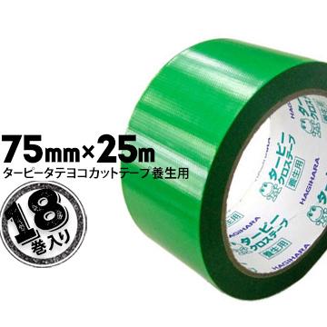 萩原工業 ターピータテヨコカットテープ養生用テープグリーン75mm×25m18巻タテ、ヨコにもカットできるクロステープ