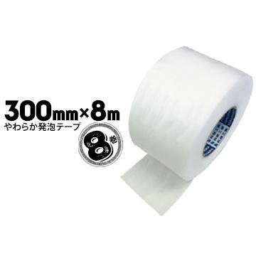 萩原工業 やわらか発泡テープ300mm×8m8巻住宅建設時の養生 商品搬入時にぶつかり防止 引越しの荷造り時