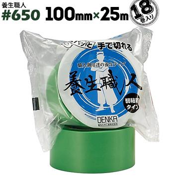 デンカ DENKA 電気化学工業 養生テープ養生職人 #650100mm×25m18巻養生用テープ