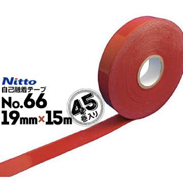 日東電工 自己融着テープ No.6619mm×15m45巻