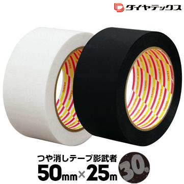 ダイヤテックス つや消しテープ 影武者ブラック MT-08-BK/ホワイト MT-08-WH50mm×25m30巻diatex 表面は光の反射を抑えたつや消し加工