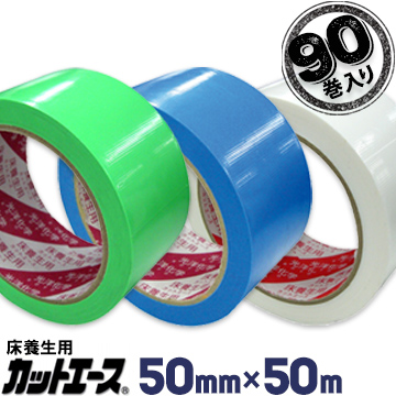 光洋化学 養生テープカットエース50mm×50m90巻FG 緑/FB 青/FW 白まとめ買い