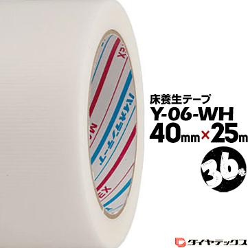 ダイヤテックス パイオラン 床養生用Y06WH ホワイト弱粘着40mm×25m36巻