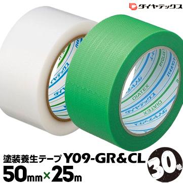 ダイヤテックス パイオラン塗装養生用 強粘着テープグリーンテープ Y09GR/クリアテープ Y09CL50mm×25m90巻