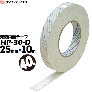 ダイヤテックス DIATEX 発泡両面テープ HP-30-D25mm×10m40巻化粧ボードの仮止め フックハンガーの固定気密・防水シートの固定 板金の貼合せ
