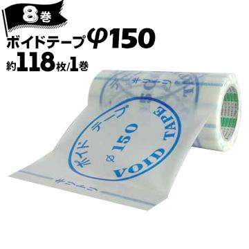 オカモト ボイドテープ φ150対応サイズ 150mm径 175mm径約118枚/巻×8巻