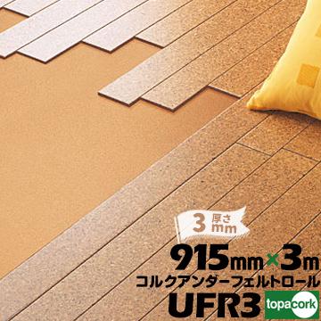 東亜コルク topacork アンダーフェルト カット品UFR3 【幅 915mm】【厚さ 3mm】【長さ 3m】コルクシート 床下クッション材 建築資材 UFR-3