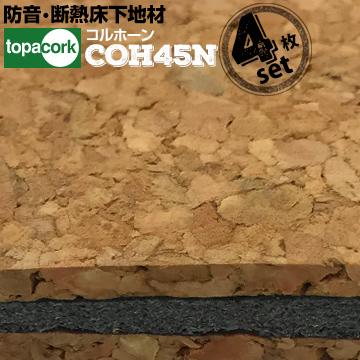 東亜コルク topacork コルホーン45N 【4枚】防音 断熱 床下地材600×900mm厚さ 10mm