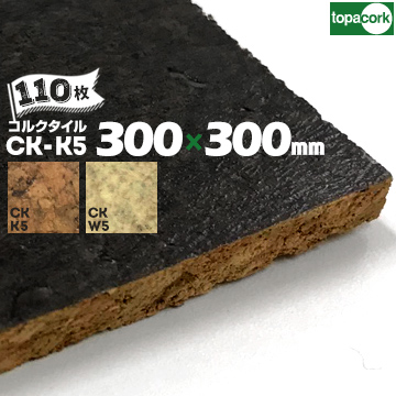 激安単価で 強化ウレタン仕上げ CK-W5 CK-K5 ブラック110枚300mm角11枚を1m2で計算しています:マモルデ店 東亜コルク 防滑タイプCK-B5 / / ブラウン エクリュホワイト コルクタイル-木材・建築資材・設備
