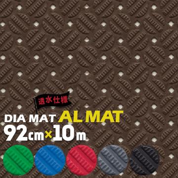トーワ TOWA 多機能床材ダイヤマット アルマット920mm×10m1本ノンスリップマットレッド/ブラウン/グレー/ブラック/ブルー/ライトグリーン