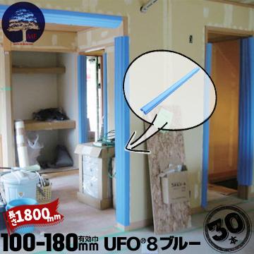 UFO 8 ブルー 30本有効枠100mm~180mm×長さ1800mmMF エムエフ養生カバー 柱 開口枠 単管足場 ドアノブ 階段の笠木 ベランダの手すり 養生