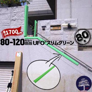 UFO スリムグリーン 80本 有効枠80mm~120mm×長さ1700mm 柱 手摺り 笠木 単管 エムエフ MFテープ要らずの養生カバー ユーフォー