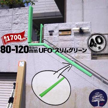 UFO スリムグリーン 40本有効枠80mm~120mm×長さ1700mmMF エムエフ養生カバー 柱 開口枠 単管足場 ドアノブ 階段の笠木 ベランダの手すり 養生