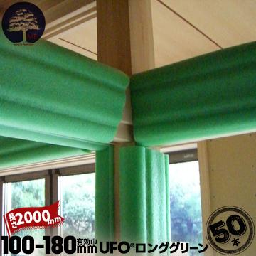 MF エムエフ UFO ロンググリーン50本柱カバー有効枠100-180mm長さ2000mm養生カバー 柱 開口枠 単管足場 ドアノブ 階段の笠木 ベランダの手すり