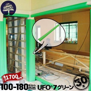 UFO 7 グリーン 30本有効枠100mm~180mm×長さ1700mmMF エムエフ養生カバー 柱 開口枠 単管足場 ドアノブ 階段の笠木 ベランダの手すり 養生