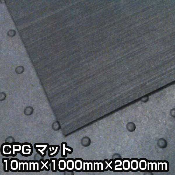 CPG マット 15mm×1000mm×2000mm通路確保 負担軽減 用具保護 ゴム