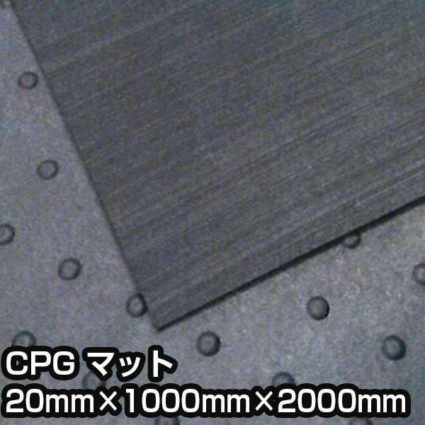 CPG マット 20mm×1000mm×2000mm通路確保 負担軽減 用具保護 ゴム