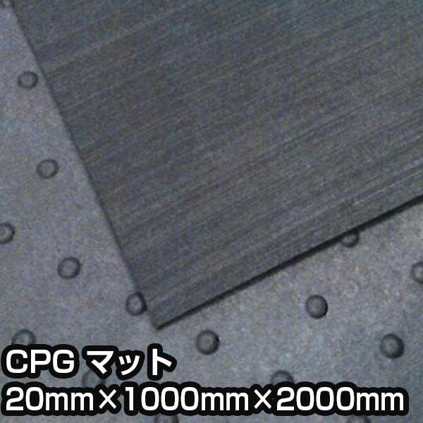 CPG マット 20mm×1000mm×2000mm通路確保 負担軽減 用具保護 ゴム