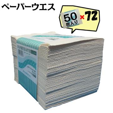 ペーパーウエス 50枚入×72セットペーパータオル 紙タオル 使い捨て