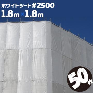 ホワイトシート #2500萩原工業 国産 中厚手1.8m×1.8m50枚解体シート 建築シート 足場用シート
