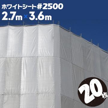 ホワイトシート #2500萩原工業 国産 中厚手2.7m×3.6m20枚解体シート 建築シート 足場用シート