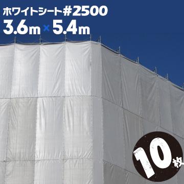 ホワイトシート #2500萩原工業 国産 中厚手3.6m×5.4m10枚解体シート 建築シート 足場用シート