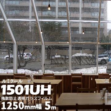 [定休日以外毎日出荷中] ガラスフィルム 5m窓ガラス ルミクール透明飛散防止タイプ 1501UH幅 1501UH幅 1250mm長さ 5m窓ガラス 1250mm長さ ウィンドーフィルム, ユアサチョウ:b37d95e4 --- mail.gomotex.com.sg