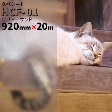 タペシート HCF-01 クリアーサンド 920mm×20m すりガラス フィルム 窓 装飾