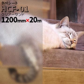 ガラスフィルム すりガラス 目隠し 曇りガラスタペシート HCF-01 クリアーサンド1200mm×20mフィルム 窓 装飾 ウィンドーフィルム