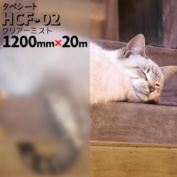ガラスフィルム すりガラス 目隠し 曇りガラスタペシート HCF-02 クリアーミスト1200mm×20mフィルム 窓 装飾 ウィンドーフィルム