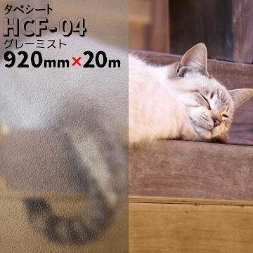 タペシート HCF-04 グレーミスト 920mm×20m すりガラス フィルム 窓 装飾