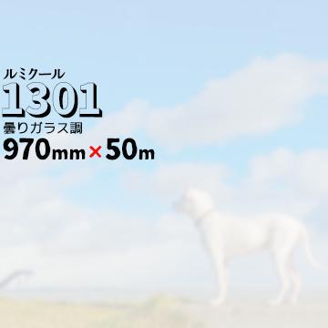 ガラスフィルム ルミクール1301 曇りガラス調970mm×50m窓ガラス ウィンドーフィルム