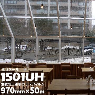 【ポイントUP祭】ルミクール 透明飛散防止タイプ 1501UH 970mm×50m