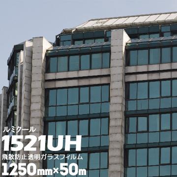ガラスフィルム ルミクール透明飛散防止タイプ 1521UH1250mm×50m窓ガラス ウィンドーフィルム