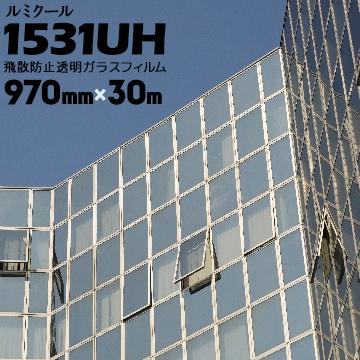 ガラスフィルム ルミクール透明飛散防止タイプ 1531UH970mm×30m窓ガラス ウィンドーフィルム