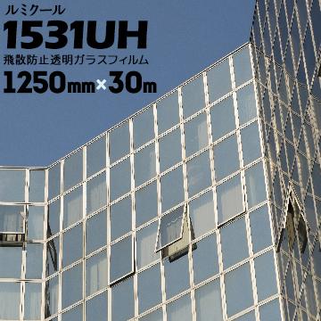 ガラスフィルム ルミクール透明飛散防止タイプ 1531UH1250mm×30m窓ガラス ウィンドーフィルム