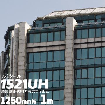 ガラスフィルム ルミクール透明飛散防止タイプ 1521UH 【フィルム強度100μ】幅 1250mm長さ 1m窓ガラス ウィンドーフィルム