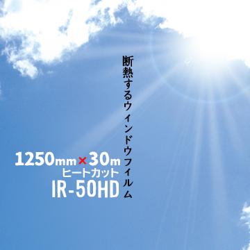 ヒートカット IR-50HD 1250mm×30m