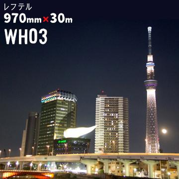 レフテル WH03 970mm×30mウィンドウフィルム