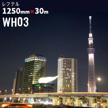 レフテル WH03 1250mm×30m