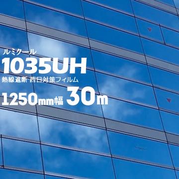 ガラスフィルム ルミクールハーフミラー 【ライトシルバータイプ】1035UH1250mm×50m窓ガラス ウィンドーフィルム