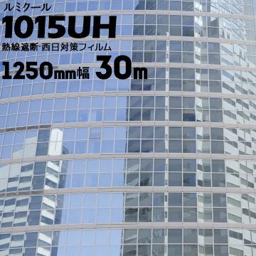 ガラスフィルム ルミクールハーフミラー 【ダークシルバータイプ】1015UH1250mm×50m窓ガラス ウィンドーフィルム