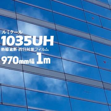 ガラスフィルム ルミクールハーフミラー 【ライトシルバータイプ】1035UH幅 970mm長さ 1m窓ガラス ウィンドーフィルム